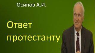 Осипов А.И. Ответ протестанту