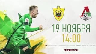 «Анжи» – «Локомотив». Промо