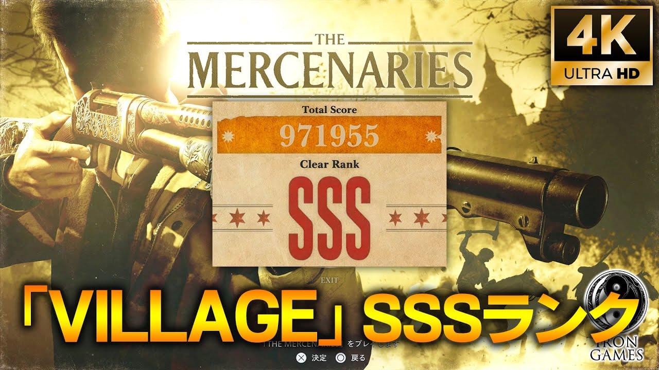 【VILLAGE:ヴィレッジ SSSランク】ザ・マーセナリーズ:バイオハザードヴィレッジ【解説攻略】