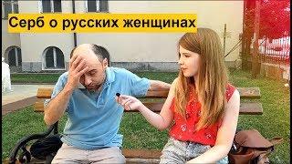 Сербский актер Срджан Симич о жизни в Москве и русских женщинах