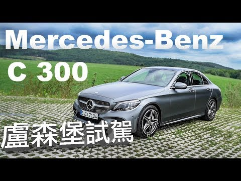 尖端科技 先進駕馭|Mercedes-Benz C 300|海外試駕