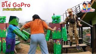 พลังวิเศษฮีโร่ GoPro วิ่งเร็วกว่าแสง แข็งแรงกว่าซูเปอร์แมน ช่วยคนเอาตัวรอด Minecraft - วินริวสไมล์