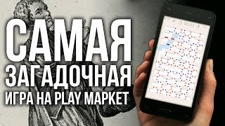 Download САМАЯ ЗАГАДОЧНАЯ ИГРА НА АНДРОИД Mp3 and Videos