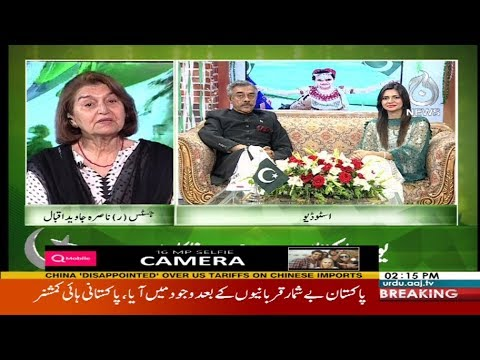 Aaj News Special Transmission On Pakistan Resolution Day - 23 March 2018 - Aaj News