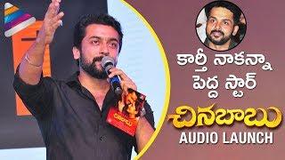 Suriya Emotional Speech   Chinna Babu Audio Launch   Karthi   Sayyeshaa   D Imman   Telugu FilmNagar