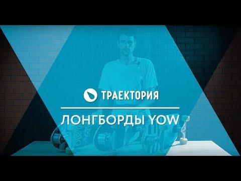 Лонгборды YOW с Сашей Макеевым. Видео обзор.