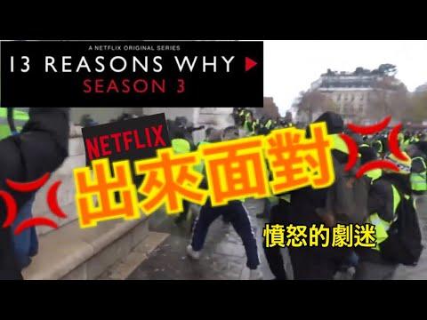 C咖說影視:13 Reasons Why 漢娜的遺言 S3(2)是誰毀了神劇?