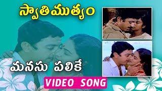 Manasu Palike Mouna Geetham Song | Swati Mutyam Movie Songs | Kamal Haasan | Raadhika |  TVNXT