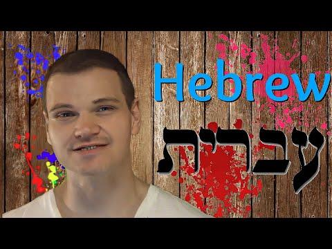 About Hebrew in Hebrew על השפה העברית בעברית