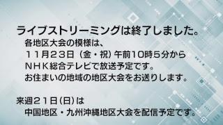 【高専ロボコン2018】 関東甲信越地区大会 ライブストリーム(10/14生配信) thumbnail
