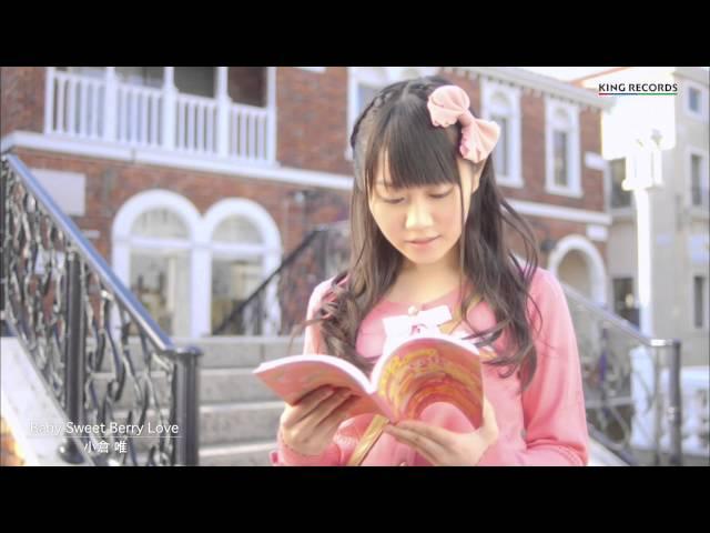 小倉 唯「Baby Sweet Berry Love」MUSIC VIDEO(short ver.)