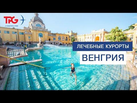 Венгрия - Будапешт + лечебные курорты. Основы продаж