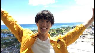 俳優・中川大志が6月14日(木)に20歳の誕生日を迎え、ハワイにて撮影を...