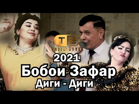 Зафар Аюби -Диги Диги - Барои чавонон зарубежные 2021