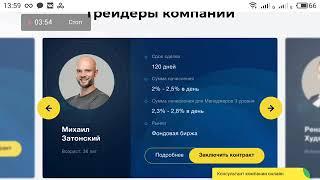Обучение Торговле на Бинарных Опционах с Нуля - Бинарные Опционы: Обучение Торговле (1-4 Урок) | автоматический заработок в интернете программы