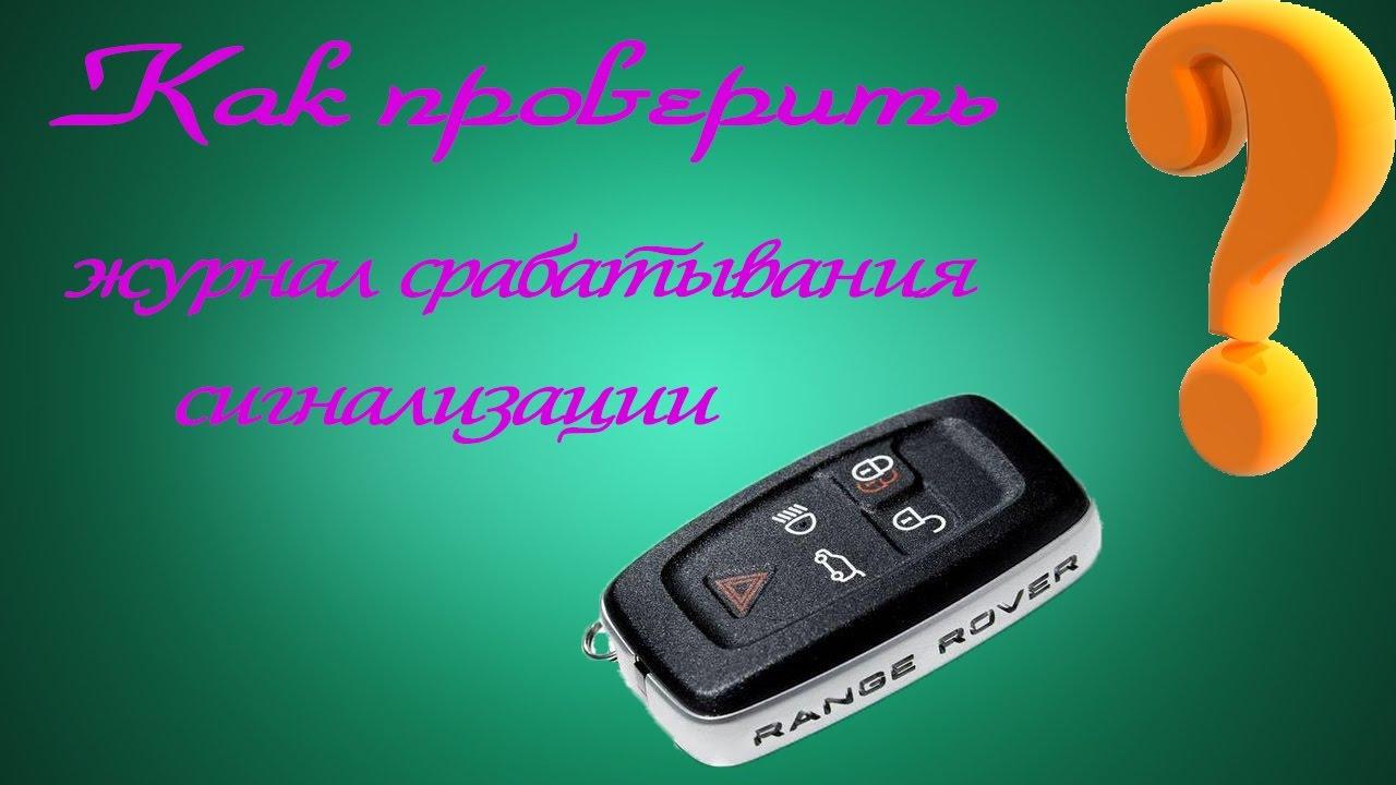 Как проверить журнал срабатывания сигнализации Jaguar & Land Rover