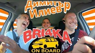 Bri4ka On Board  Димитър Илиев|Петър Стойчев | EP6