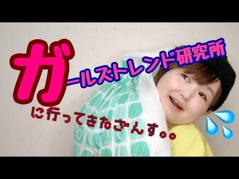 【ダイソーガールズトレンド研究所!】ANIPANSシリーズ購入!