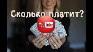 Заработок с 1 МИЛЛИОНА просмотров на ютюб. Сколько платят за 1 тысячу показов на youtube.
