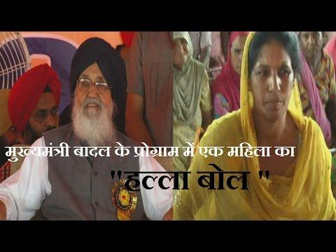 "Woman's ""Halla Boll"" in The Program of Parkash Singh Badal at Mukatsar"