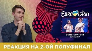 ЕВРОВИДЕНИЕ 2017: РЕАКЦИЯ на 2-ой полуфинал | EUROVISION 2017: REACTION to the second semi-final
