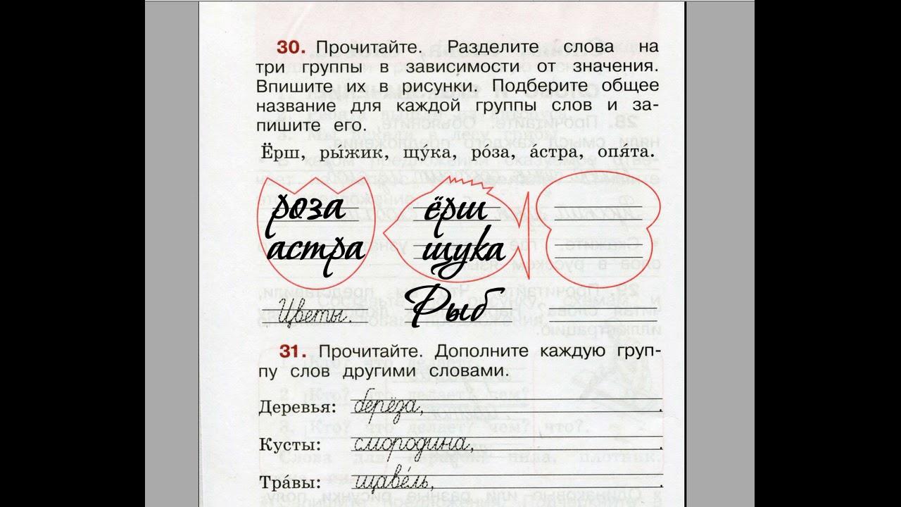 Русский язык, рабочая тетрадь 2 класс упражнение 30 - YouTube