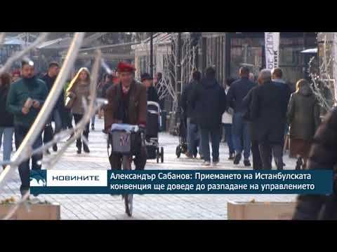 Емисия новини – 08.00ч. – 14.02.2018