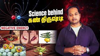 Science behind கண் திருஷ்டி | Negative Energy | Mr.GK