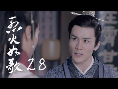 烈火如歌 | The Flame's Daughter 28【無字幕版】(迪麗熱巴、周渝民、張彬彬等主演)