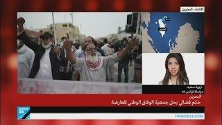 القضاء البحريني يأمر بحل جمعية الوفاق الوطني المعارضة
