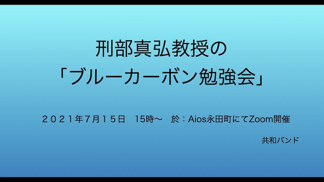 刑部真弘(おさかべ まさひろ)教授の「ブルーカーボン勉強会」(2021年7月15日(木曜)15:00-17:00開催)