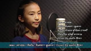 เพลง : เต่างอย / ศิลปิน : จินตหรา พูนลาภ / Cover By แมงโก้ ธีรดา