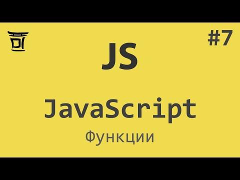 Знакомство с JavaScript #7 - Функции