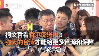 柯文哲看香港反送中: 強大的台灣才能給更多資源和保障