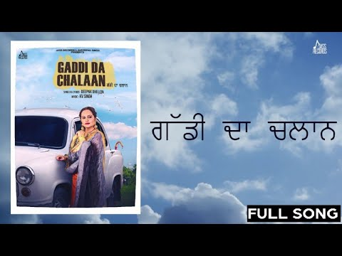 Gaddi Da Chalaan (Full Song) | Deepak Dhillon | New Punjabi Songs 2017 | Latest Punjabi Songs 2017