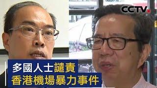 多国人士谴责香港机场暴力事件:已超越和平表达诉求底线 | CCTV