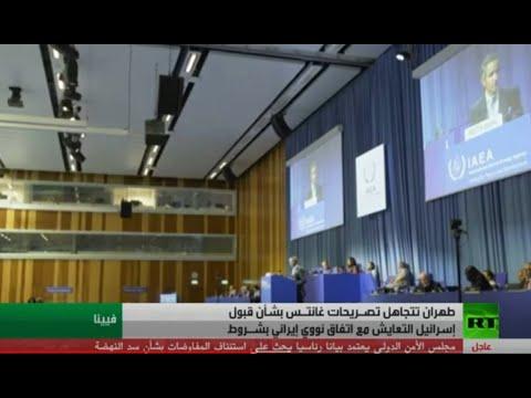 طهران تتجاهل تصريح غانتس بشأن الاتفاق النووي