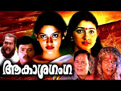 superhit malayalam horror comedy movie aakasha ganga malayalam movie ft mukesh divya unni mayuri malayala cinema film movie feature comedy scenes parts cuts ????? ????? ???? ??????? ???? ??????    malayala cinema film movie feature comedy scenes parts cuts ????? ????? ???? ??????? ???? ??????