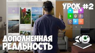 Дополненная реальность (Vuforia AR Unity) / Урок #2 - Создание игры