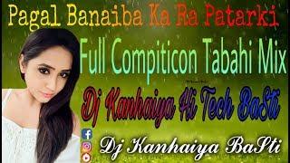 Gambar cover Pagal Banaiba Ka Ra Patarki Full Compiticon Tabahi Mix Dj Kanhaiya BaSti