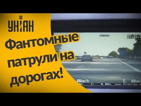 УНІАН: Скоро на дорогах появятся фантомные патрули