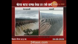 Pune | Bhor | 40 Percent Water In Bhatghar Dam