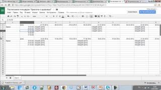 Как составить расписание конференции