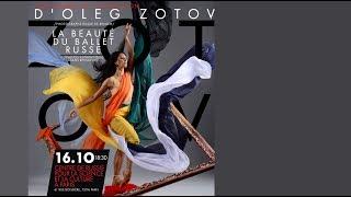 Выставка в Париже. Урок 73. Фотошкола Олега Зотова.