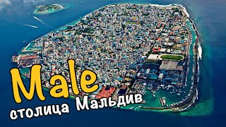 видео Мальдивская Республика. Мальдивы на карте мира. Мальдивы - море