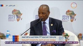 منتدى أفريقيا  - رئيس الاتحاد الإفريقى ألفا كوندى أمام