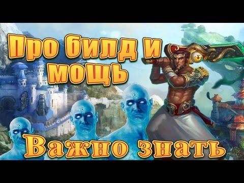 видео: Как работает МОЩЬ! Играбельный билд на Меча prime world