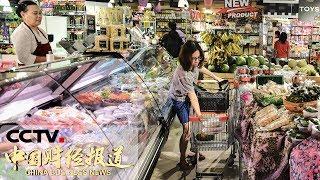 [中国财经报道]中美经贸摩擦 美国加征关税将令美国人多花百亿美元 CCTV财经
