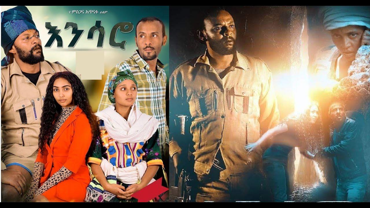 Download እንሳሮ ሙሉ ፊልም Ensaro full Ethiopian movie 2020