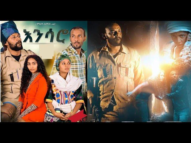 እንሳሮ ሙሉ ፊልም Ensaro full Ethiopian movie 2020